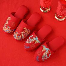 喜庆红色龙凤刺绣结婚拖鞋老公老婆婚礼用品家居情侣拖鞋男女