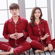 春秋季新婚结婚喜庆红色情侣睡衣韩版性感长袖男女士家居服套装