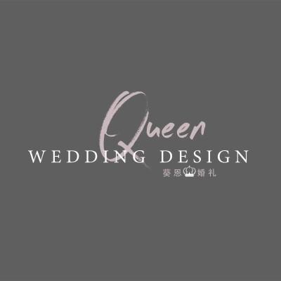 Queen wedding 葵恩婚礼