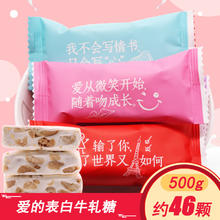 正品爱的表白牛轧糖散称500g装情人节礼物零食糖果结婚庆喜糖
