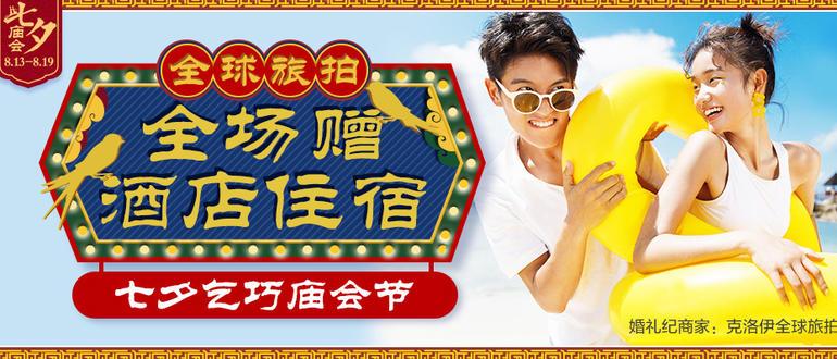 七夕乞巧庙会节—全球旅拍