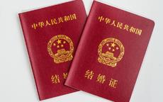 香港结婚登记流程