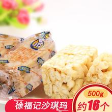 徐福记沙琪玛散称500g休闲松软蛋酥烘烤传统糕点心小吃