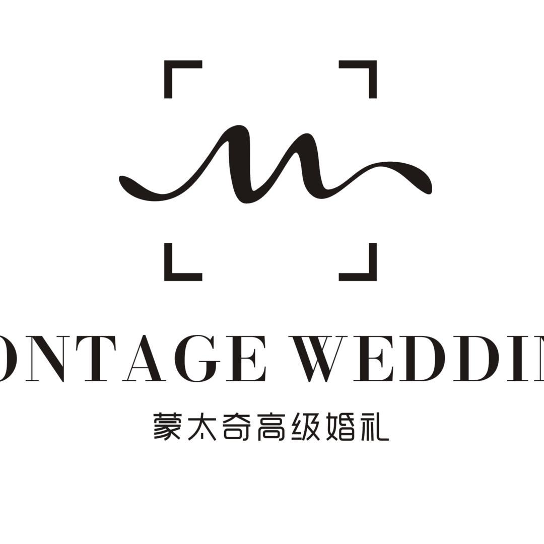MontageWedding蒙太奇婚礼
