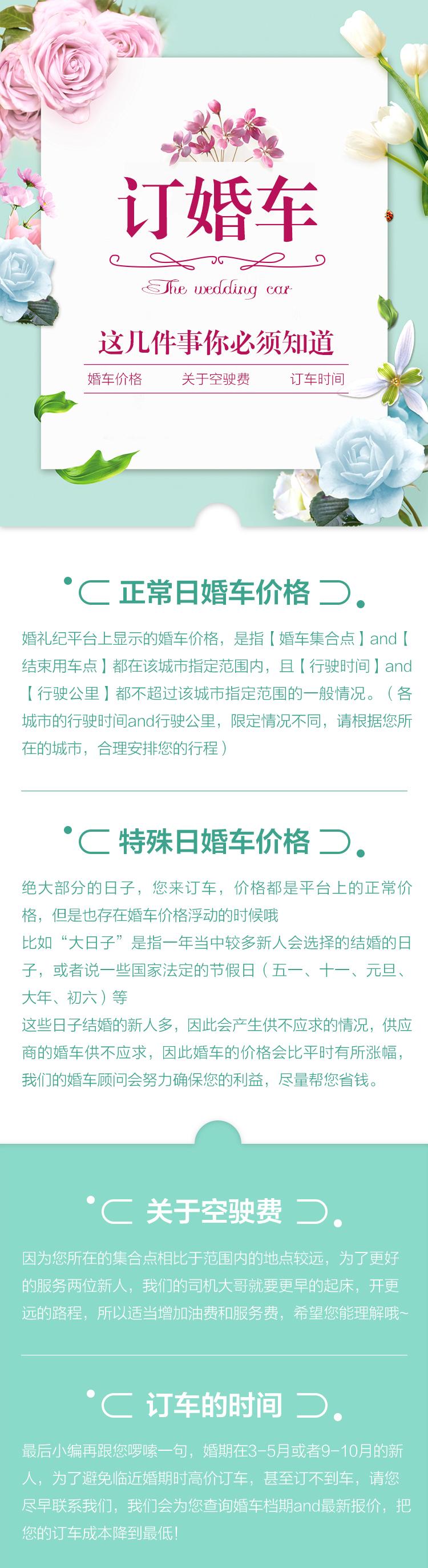 【劳斯莱斯】幻影/1辆 + 【奥迪】A6L/3辆 or 【奔驰】S系/3辆