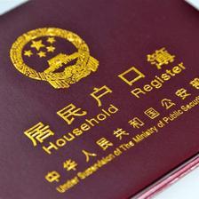 北京市海淀区民政局婚姻登记处相关信息一览