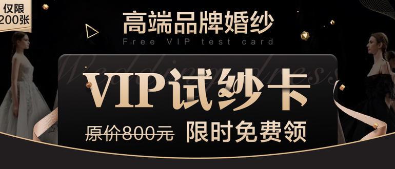 《VIP试纱卡》限时放送!
