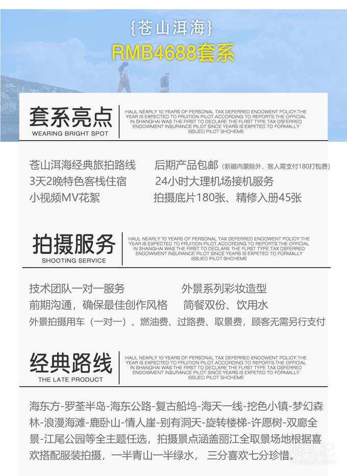 【大理精选】小预算简约风/品质畅拍/无隐形消费