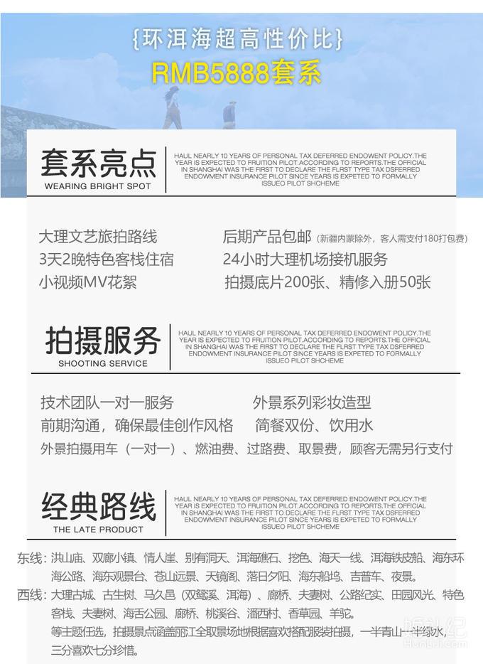 【大理环海】超高性价比/包邮接机/2晚住宿/礼包