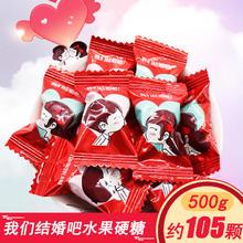 金冠表白枕式我们结婚吧水果味硬糖散称500g婚庆喜糖果