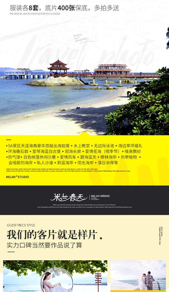【热卖】夕阳灯塔/欧式城堡/马场+酒店+全新婚纱