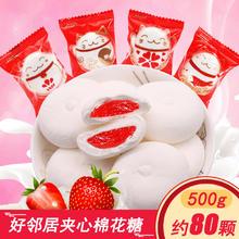 好邻居夹馅棉花糖招财猫草莓味散装500g约80颗夹心糖结婚