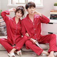韩版新婚结婚喜庆红色情侣睡衣仿真丝性感长袖男女士家居服套装