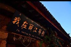 去丽江旅游大概要多少钱