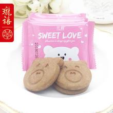 珑禧结婚喜饼散装宝宝饼干网红小熊巧克力曲奇40包