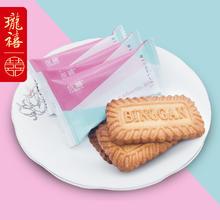 禧结婚喜饼婚庆伴手礼零食焦糖饼干休闲下午茶咖啡饼干网红喜饼