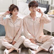 春秋季韩版性感开衫长袖情侣睡衣仿真丝薄款纯色男女士家居服套装