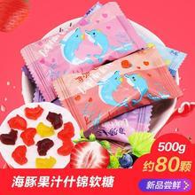 大润谷海豚果汁软糖什锦水果味QQ糖500g约80颗