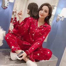 春秋季新婚结婚喜庆红色长袖睡衣女性感甜美星星仿真丝家居服套装