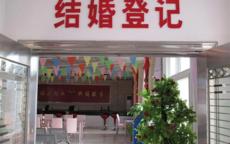 珠海民政局婚姻登记处上班时间/电话/地址
