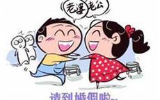 上海婚假有效期是多久 上海婚假国家规定2019更新