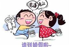 上海婚假有效期是多久 上海婚假国家规定2020更新