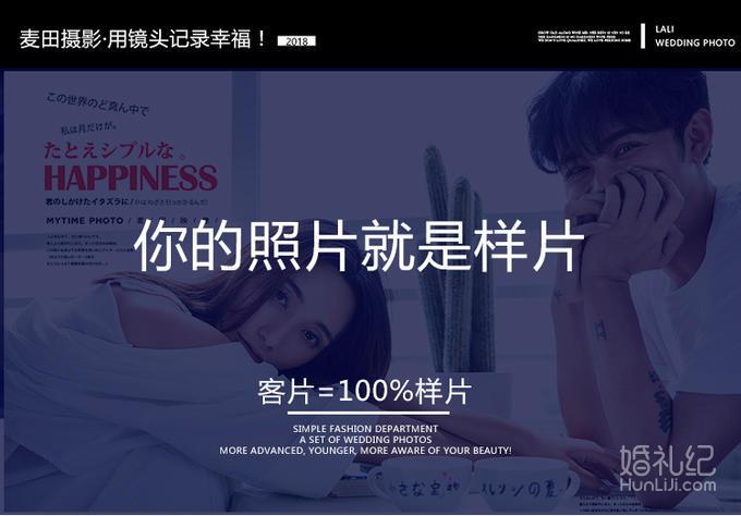 【限时抢购】唯美花海私属海韩式精选45张深圳广州
