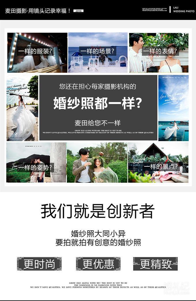 【森系沙滩】8服8造 韩式婚纱照 精选60张限购