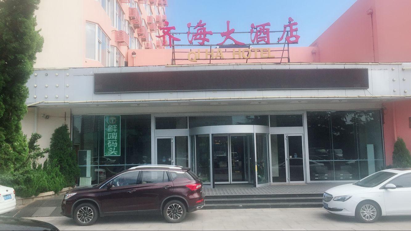齐海大酒店