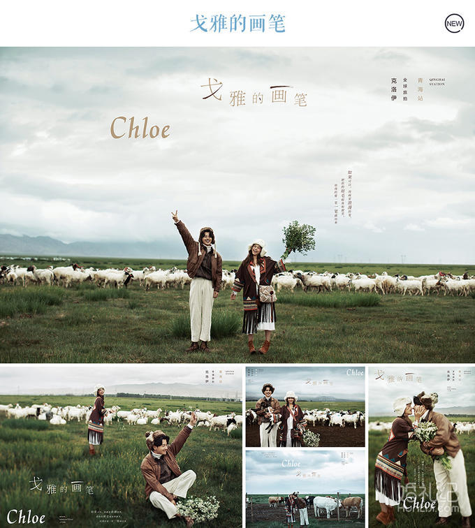 【克洛伊全球旅拍】青海站 金海子线路套系