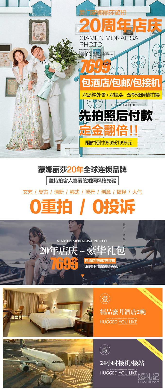 【全国连锁影楼】双机位MV+送婚纱+不满意就退款