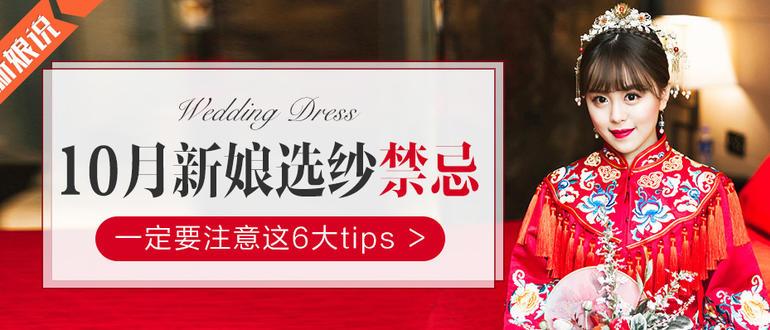 【首页banner6】全国+社区+#秋秋#+礼服+10月新娘选纱禁忌+9.17-9.19