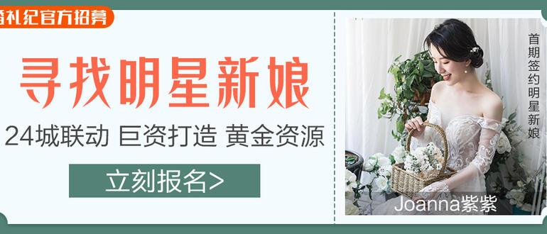 【首页banner4】全国+社区+#阿篱#+明星新娘招募+9.19-9.20