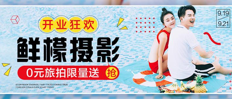 【首页banner1】全国+旅拍+#秋秋#+鲜檬品牌馆