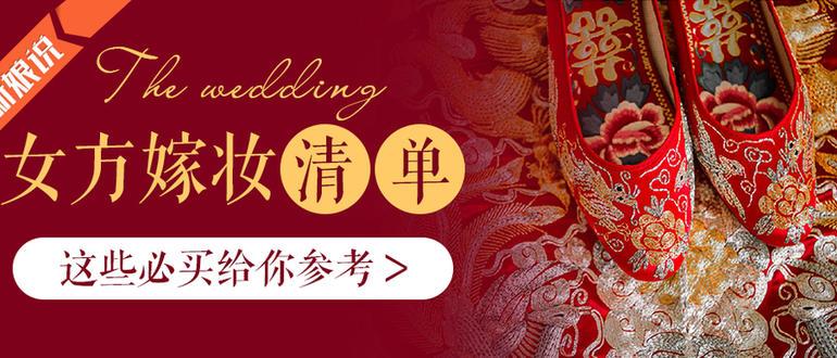 【首页banner4】全国+社区+#南瓜#+婚品+女方嫁妆清单+9.22-9.24