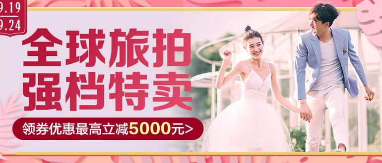 【首页banner2】全国+旅拍特卖+秋秋+9.22-9.24