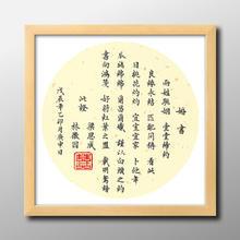 民国婚书 手写定制 精品相框礼盒包装 文艺结婚礼物