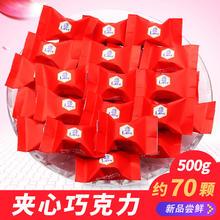 夹心巧克力散装500g玫瑰结婚庆喜糖果批发休闲零食(代可可脂