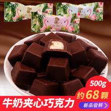 牛奶夹心巧克力火烈鸟500g散装结婚庆喜糖果(代可可脂)