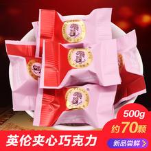 英伦夹心巧克力500g结婚庆喜糖果散装(代可可脂)