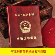 包邮 结婚证书纪念日证书木制珍藏盒子 72款任选定制姓名日期