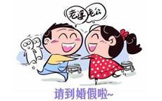 结婚请假条怎么写范文