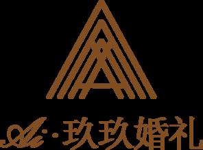 Ai·玖玖婚礼定制馆