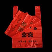 满19.9元包邮回礼袋红色喜字袋 塑料袋马夹袋手提袋背心袋子