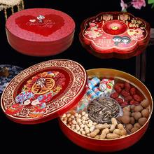 (包邮)结婚喜庆创意糖果盒可旋转干果盒密封带盖分格婚庆干果盘