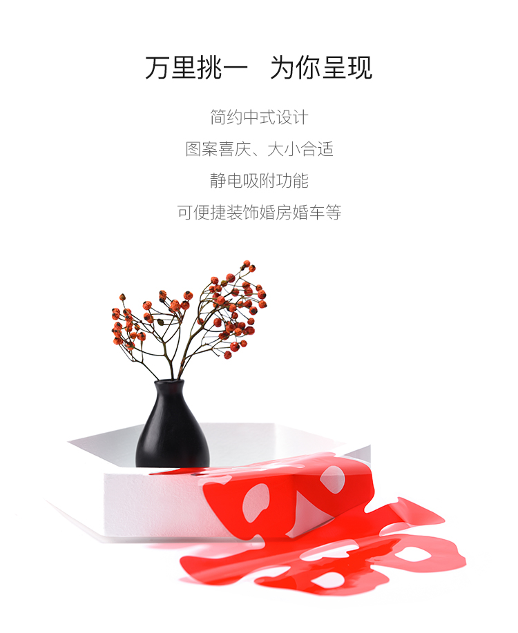 【20张】窗花剪纸喜字静电贴