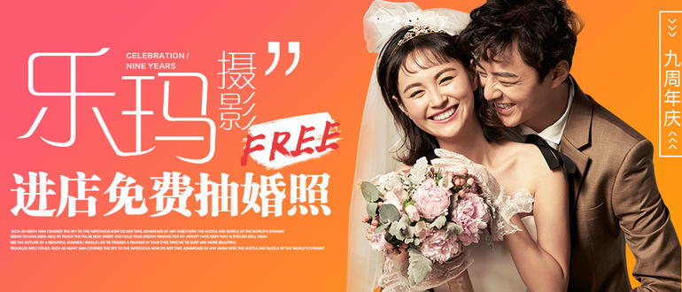 婚照免费抽