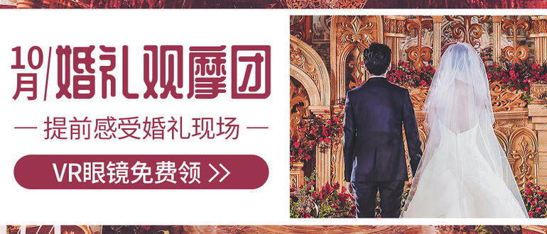 10月婚礼观摩团