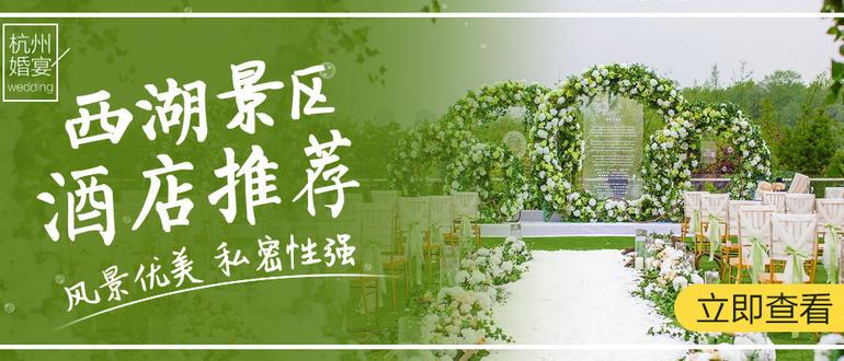 杭州西湖景区酒店推荐