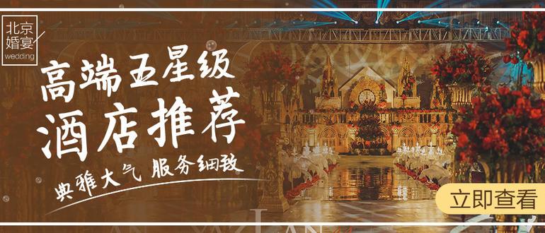 北京高端星级酒店推荐